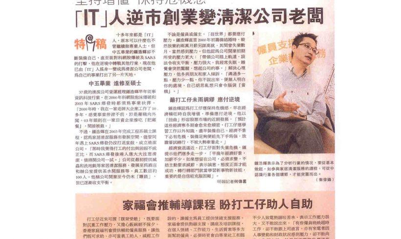 接受「明報」訪問-勉勵香港人在經濟低迷時不要放棄的正面態度