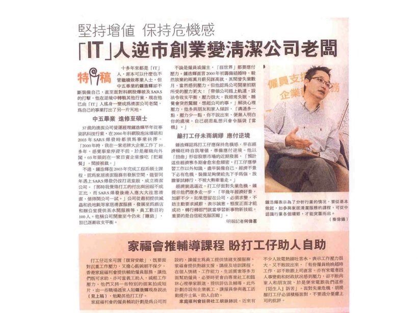 """To be interviewed by """"Ming Pao"""""""