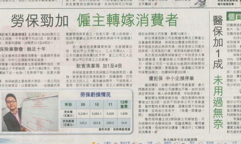接受「經濟日報」訪問-勞工保險升幅對中小型企業的影響