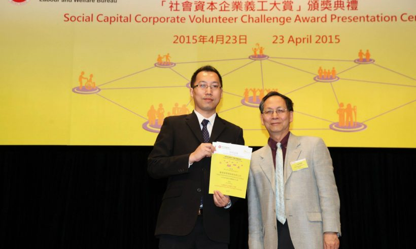 Award「Social Capital Corporate Volunteer Challenge – Certificate of Participation」from Labour and Welfare Bureau