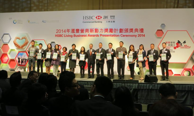 Award「HSBC Living Business – Certificate of Excellence on People Caring」from HSBC