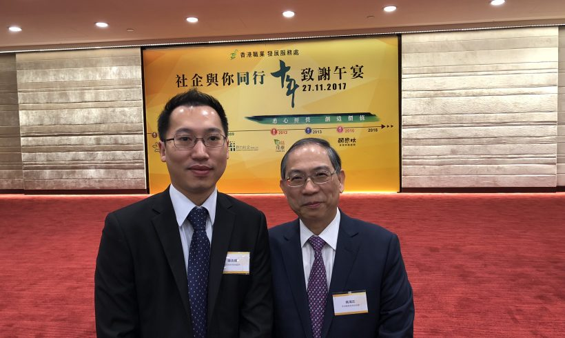 獲邀出席香港職業發展服務處舉辦的「社企與你同行十年致謝午宴」