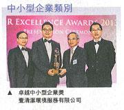 接受「經濟日報」訪問-卓越中小型企業獎