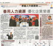 """To be interviewed by """"Hong Kong Economic Times"""" to share how to balance human resources and corporate operation"""