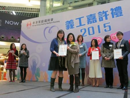 "Awarded ""Corporate Volunteer Appreciation"" by ""Hong Kong Family Welfare Society"""