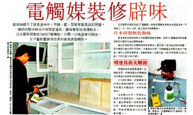 接受「星島日報超級睇樓王」訪問-環保空氣淨化技術