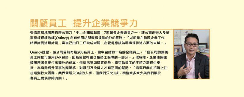 獲得「經濟日報」和「香港社會服務聯會」邀請分享EAP(僱員支援計劃)服務