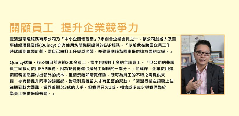 """To be interviewed by """"Hong Kong Economic Times"""" and """"The Hong Kong Council of Social Service"""" to share the Employee Assistance Program service"""
