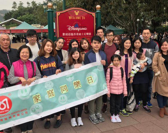 免費邀請僱員及家人朋友參觀香港迪士尼之旅(2018)