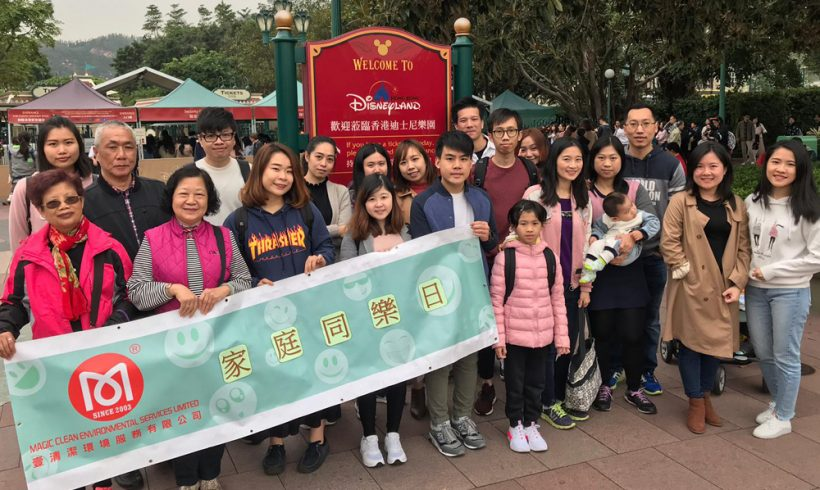 Free Hong Kong Disneyland Visit Invitation to our staff, staff's family and friends (2018)