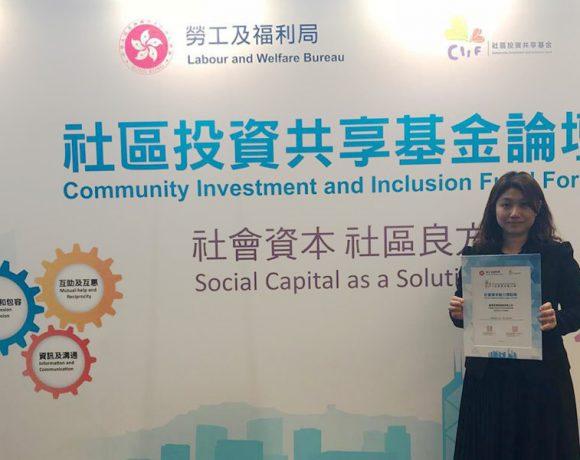 榮獲社區投資共享基金-「2018社會資本動力獎」殊榮