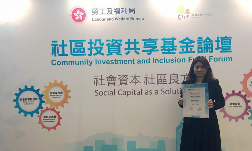 """Award """"2018 Social Capital Builder Award"""" from The Community Investment and Inclusion Fund of the Labour and Welfare Bureau"""