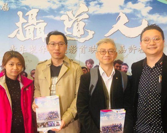 獲邀出席「第三屆攝道人微電影首映禮暨嘉許禮」