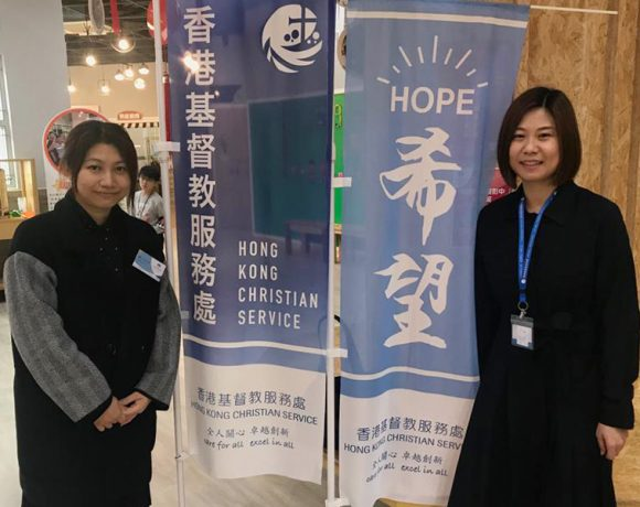 To be invited to attend volunteering event from Hong Kong Christian Service