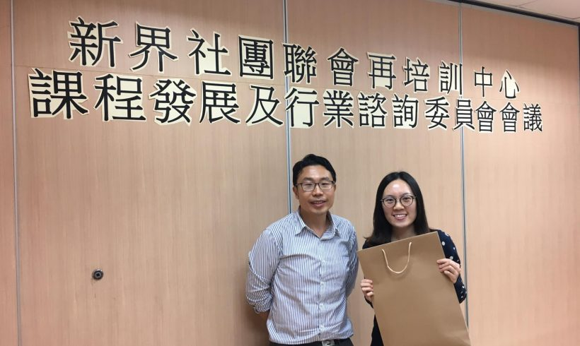 Attend the Curriculum Development and Industry Advisory Committee Meeting of the New Territories Association Retraining Centre