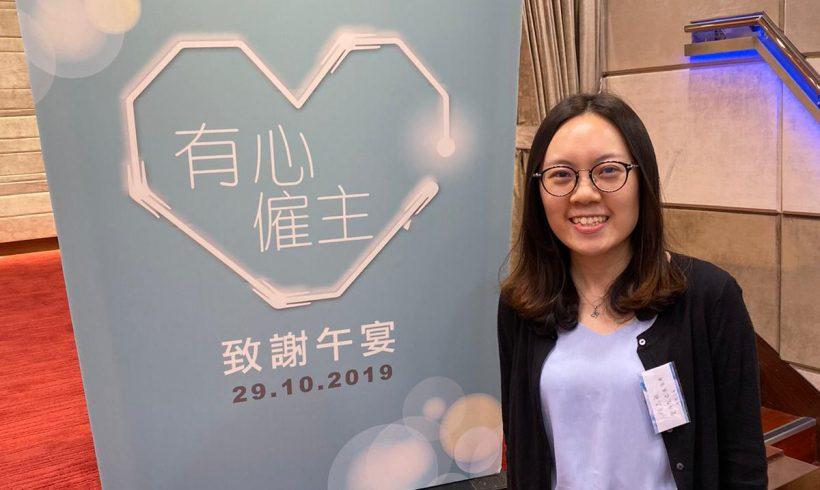出席香港職業發展服務處「有心僱主」伙伴致謝午宴