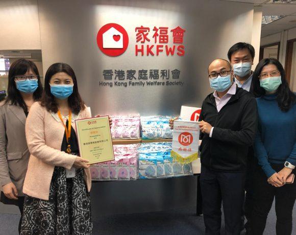 與醫療用品公司合作捐贈口罩及防疫濕紙巾與家福會