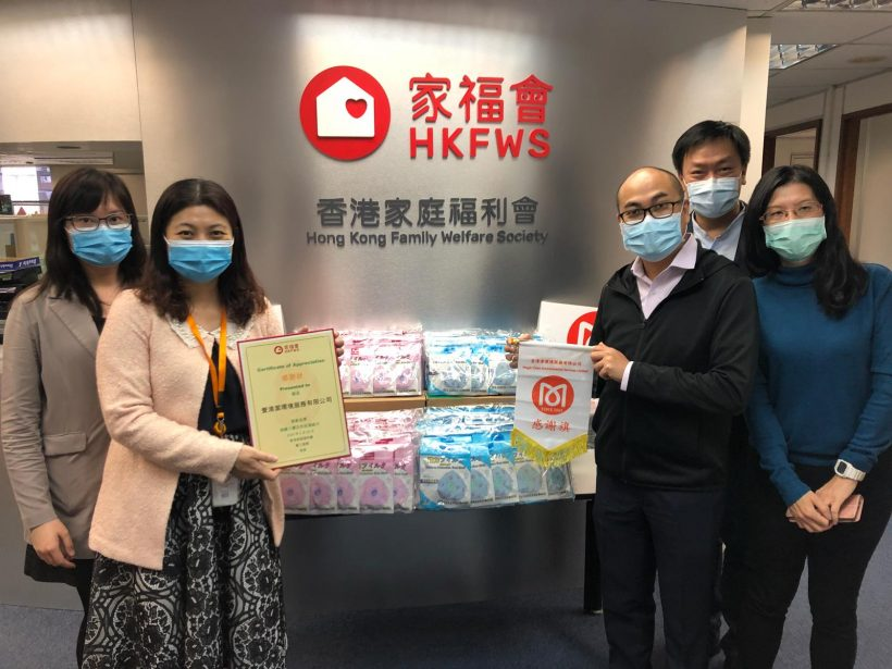 Cooperate with medical supplies company to donate masks and anti-epidemic wet wipes to HKFWS