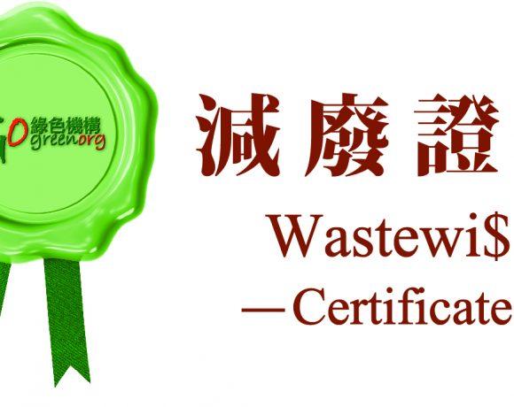 2020香港綠色機構認證- 減廢證書 「卓越級別」