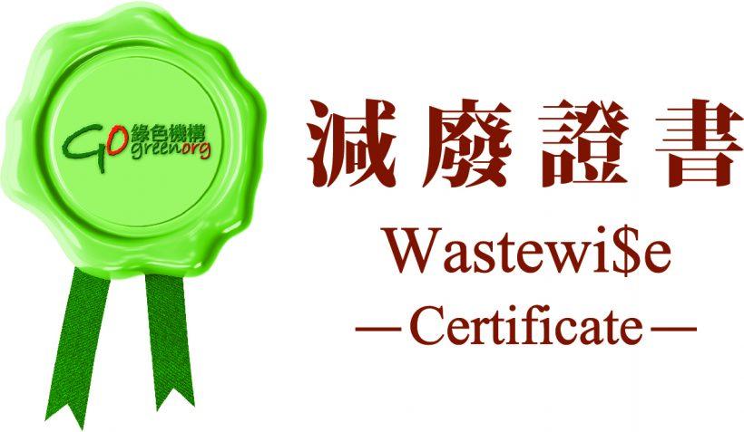 香港绿色机构认证- 减废证书「卓越级别」