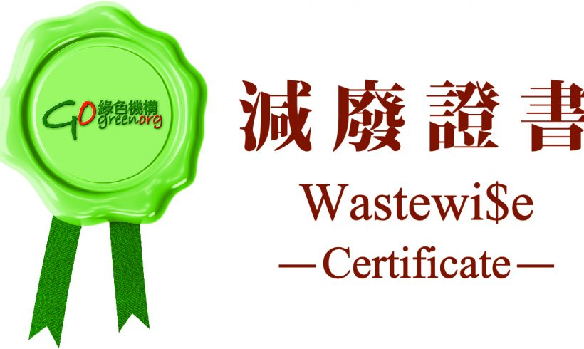 2020 Hong Kong Green Organisation Certification – Wastewi$e Certificate (Excellence Level)