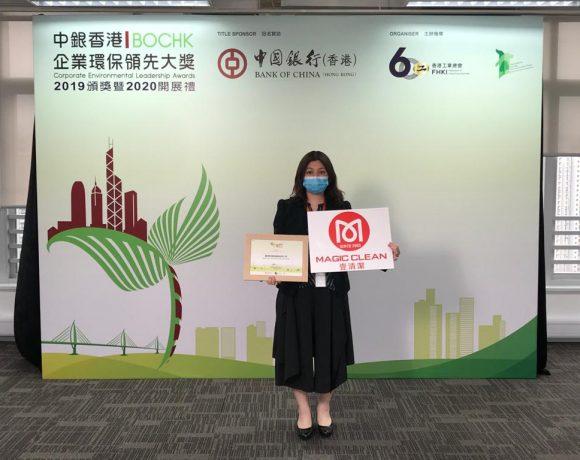BOCHK Corporate Environmental Leadership Awards 2019