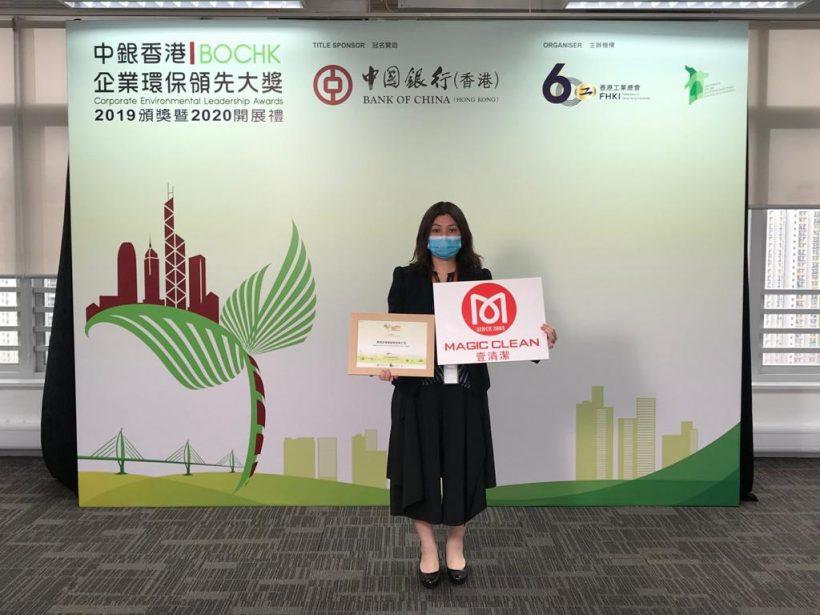 中銀香港企業環保領先大獎2019