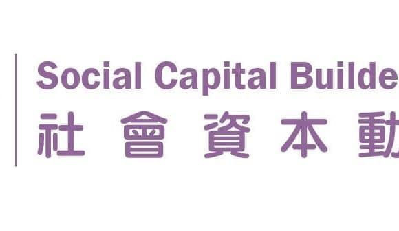 榮獲「第五屆社會資本動力獎」