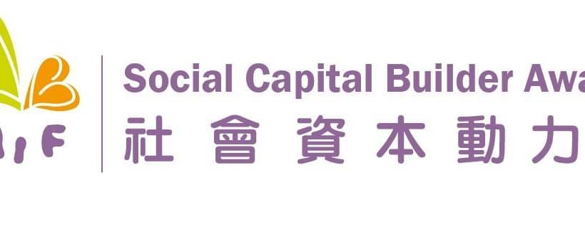 "Awarded with ""Social Capital Builder (SCB) Awards 2020"""