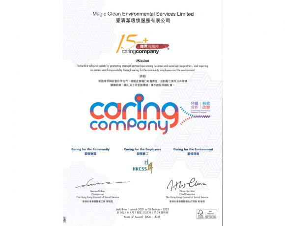 Award with「15 Years Plus Caring Company Award (2006 to 2021)」from Hong Kong Council of Social Service in 2021