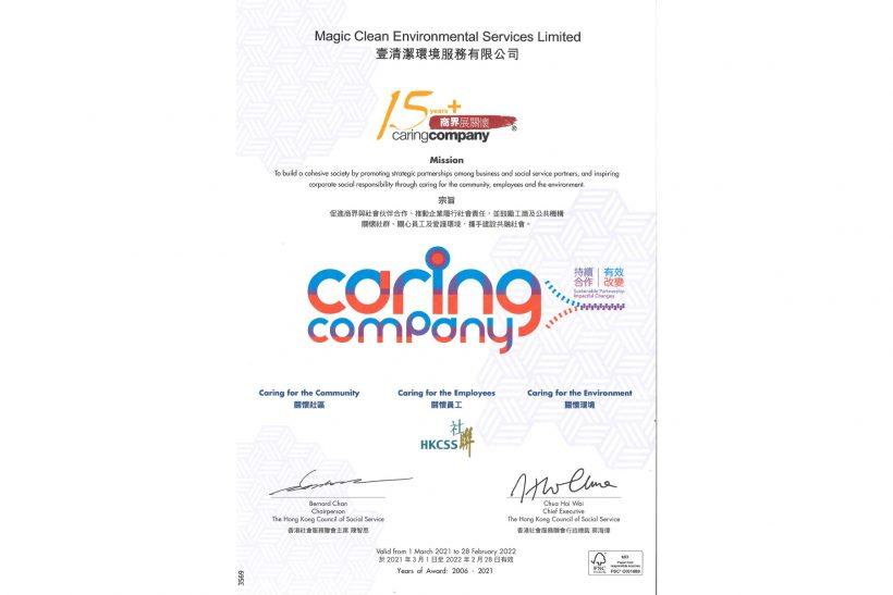 连续十五年荣获「香港社会服务联会」颁授「商界展关怀」标志 (2006-2021)