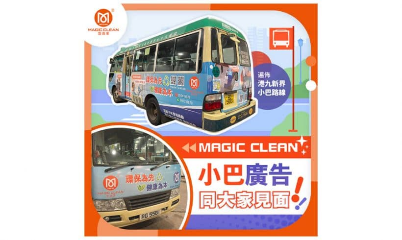 Magic Clean 全新系列小巴车身广告面世,小巴广告遍布港九新界