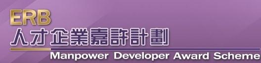 连续荣获「雇员再培训局」颁授「人才企业嘉许计划」(2022-2024)